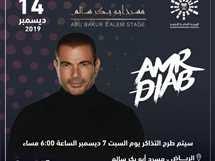حفل عمرو دياب في السعودية